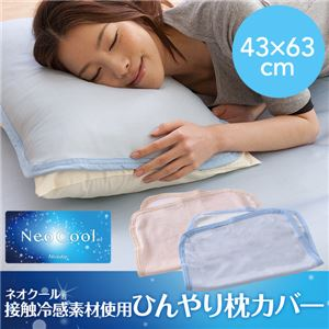 ネオクール(R)接触冷感素材使用 ひんやり枕カバー
