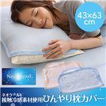 ネオクール(R)接触冷感素材使用 ひんやり枕カバー アイボリー