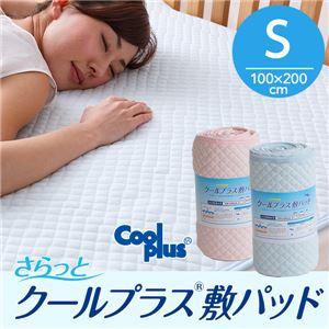 吸湿速乾素材COOL PLUS(R) さらっとクール敷パッド シングル ピンク - 拡大画像