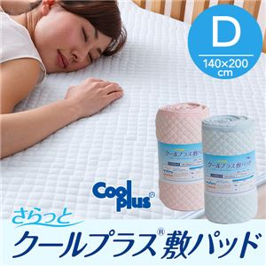 吸湿速乾素材COOL PLUS(R) さらっとクール敷パッド ダブル ピンク - 拡大画像