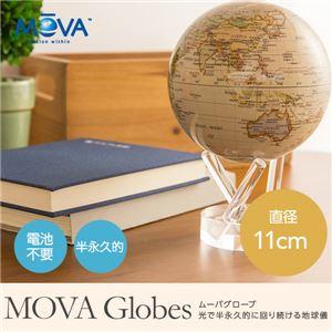 MOVA Globes(ムーバグローブ 光で半永久的に回り続ける地球儀) 直径11cm アンティークベージュ