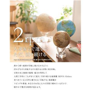 MOVA Globes(ムーバグローブ 光で半永久的に回り続ける地球儀) 直径21.5cm ブルー