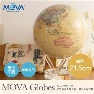 MOVA Globes(ムーバグローブ 光で半永久的に回り続ける地球儀) 直径21.5cm アンティークベージュ - 拡大画像