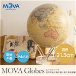 MOVA Globes(ムーバグローブ 光で半永久的に回り続ける地球儀) 直径21.5cm アンティークベージュ