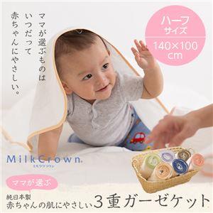ママが選ぶ 赤ちゃんの肌にやさしい3重ガーゼケット(抗菌・防臭・保湿加工) ハーフ オレンジ - 拡大画像