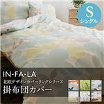 IN-FA-LA 北欧デザインカバーリングシリーズ(TEIJA BRUHN)CIRCLE 掛け布団カバー シングル オレンジ