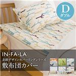 IN-FA-LA 北欧デザインカバーリングシリーズ(TEIJA BRUHN)KULLE 敷布団カバー ダブル ブラウン