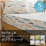 IN-FA-LA 北欧デザインカバーリングシリーズ(TEIJA BRUHN)FOREST ボックスシーツ シングル グリーン