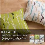 IN-FA-LA 北欧デザインカバーリングシリーズ(TEIJA BRUHN)FOREST クッションカバー 45×45cm ベージュ