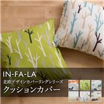 IN-FA-LA 北欧デザインカバーリングシリーズ(TEIJA BRUHN)KULLE クッションカバー 45×45cm ブラウン