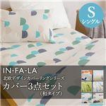 IN-FA-LA 北欧デザインカバーリングシリーズ(TEIJA BRUHN)CIRCLE カバー3点SET(和タイプ) シングル オレンジ