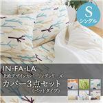 IN-FA-LA 北欧デザインカバーリングシリーズ(TEIJA BRUHN)FOREST カバー3点SET(ベッドタイプ) シングル ベージュ