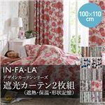 IN-FA-LA フレンチデザインカーテンシリーズ(NEIGE)VELVETREMEMBRANCE 遮光カーテン2枚組(遮熱・保温・形状記憶) 100×110cm ターコイズ