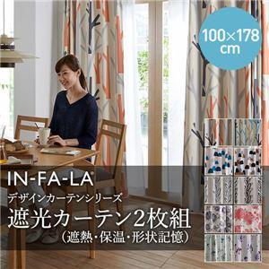 IN-FA-LA 北欧デザインカーテンシリーズ(TEIJA BRUHN)FOREST 遮光カーテン2枚組(遮熱・保温・形状記憶) 100×178cm ブルー
