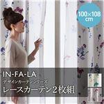 IN-FA-LA フレンチデザインカーテンシリーズ(NEIGE)VELVETREMEMBRANCE レースカーテン2枚組 100×108cm ターコイズ