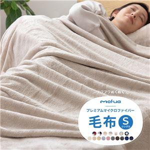 mofua プレミアムマイクロファイバー毛布 シングル ブラウン