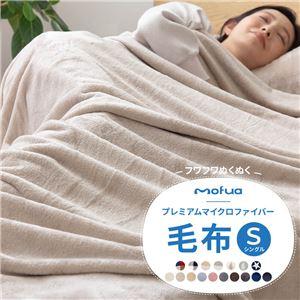 mofua プレミアムマイクロファイバー毛布 シングル ブラック