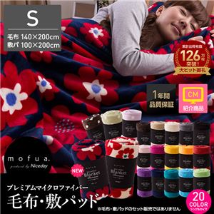 mofua プレミアムマイクロファイバー毛布 シングル レッド(赤)