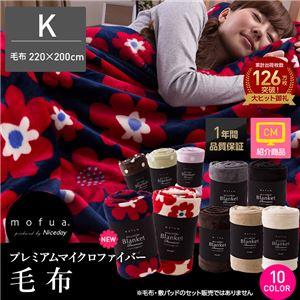 mofua プレミアムマイクロファイバー毛布 キング ブラウン