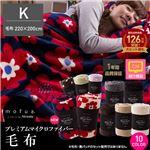 mofua プレミアムマイクロファイバー毛布 キング ブラック