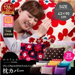 mofua プレミアムマイクロファイバー枕カバー ターコイズ