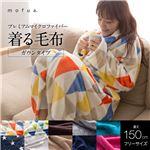 mofua プレミマムマイクロファイバー着る毛布(ガウンタイプ) 着丈150cm ネイビー