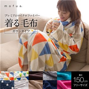 mofua プレミアムマイクロファイバー着る毛布(ガウンタイプ) 着丈150cm ターコイズ - 拡大画像
