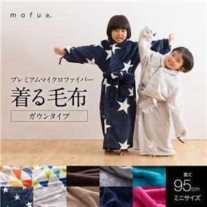 mofua プレミアムマイクロファイバー着る毛布(ガウンタイプ) 着丈95cm ネイビー - 拡大画像
