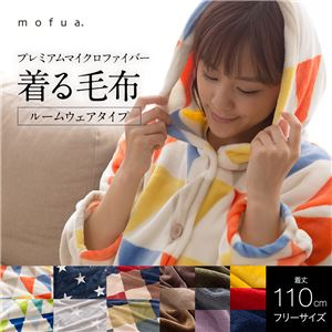 mofua プレミアムマイクロファイバー着る毛布 フード付 (ルームウェア) 着丈110cm モカベージュ - 拡大画像