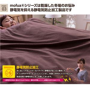 mofua マイクロフリース掛布団カバー シングル アイボリー