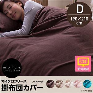 mofua マイクロフリース掛け布団カバー ダブル ターコイズ
