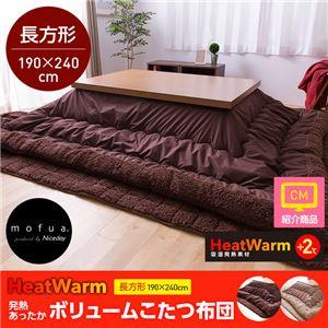 mofua Heat Warm発熱あったかボリュームこたつ布団(撥水加工) 長方形 ブラウン - 拡大画像
