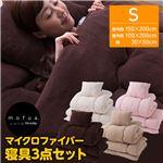 mofua マイクロファイバー寝具3点セット シングル ブラウン