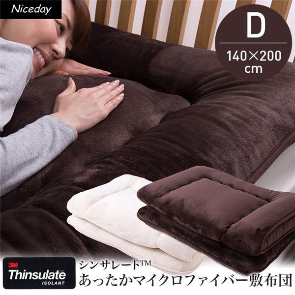 10000円で販売 シンサレートあったかマイクロファイバー敷布団(4層タイプ) ダブル ブラウン