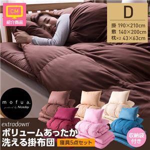mofua extradownエクストラダウンボリュームあったか寝具5点セット(洗える掛け布団・抗菌防臭わた使用) ダブル ワインレッド(エンジ)