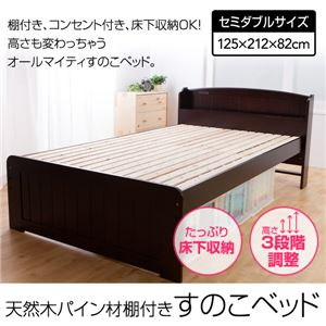 天然木パイン材棚付き すのこベッド セミダブル ダークブラウン - 拡大画像