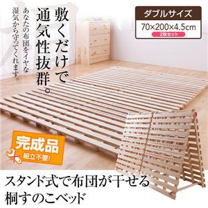 スタンド式で布団が干せる桐すのこベッド ダブル - 拡大画像