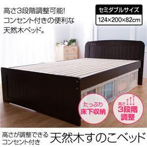 高さが調整できるコンセント付き 天然木すのこベッド セミダブル ライトブラウン - 拡大画像