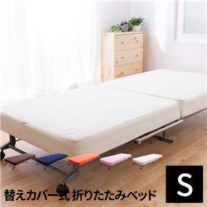 洗える替えカバー式 折りたたみベッド シングル アイボリー - 拡大画像
