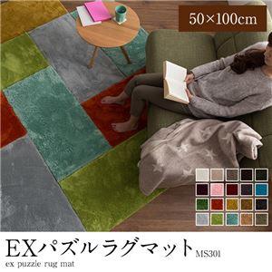 E×マイクロファイバー洗えるパズルラグマット MS301 50×100cm オリーブの詳細を見る