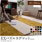 E×マイクロファイバー洗えるパズルラグマット MS301 50×200cm チョコブラウン