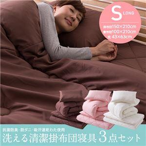 抗菌防臭・防ダニ・吸汗速乾わた使用洗える清潔掛布団寝具3点セット シングルロング ブラウン - 拡大画像
