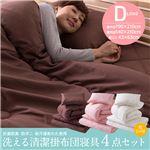 抗菌防臭・防ダニ・吸汗速乾わた使用洗える清潔掛布団寝具4点セット ダブルロング ピンク