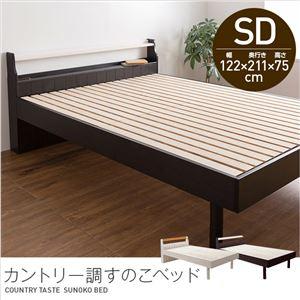 カントリー調すのこベッド(セミダブル) ホワイト - 拡大画像
