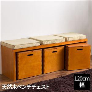 天然木ベンチチェスト(クッション付き) 120cm幅 ブラウン