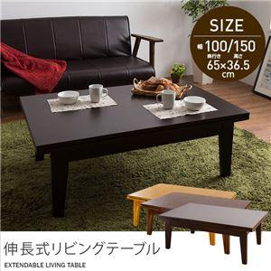 伸長式リビングテーブル(2段階タイプ) 100/150cm ライトブラウン - 拡大画像