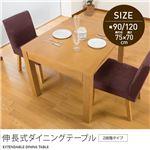 伸長式ダイニングテーブル(2段階タイプ) 90/120cm