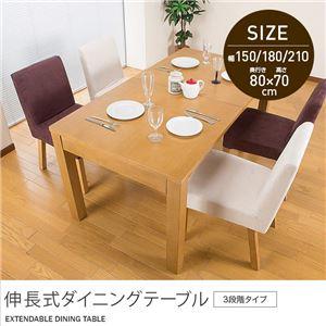 伸長式ダイニングテーブル(3段階タイプ) 150/180/210cm - 拡大画像