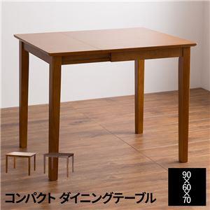 コンパクト片バタダイニングテーブル ライトブラウン - 拡大画像