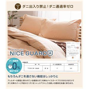 NICE GUARD+(ナイスガードプラス)ダニを通さないふとんカバー3点セット シングル ブラック×シルバー